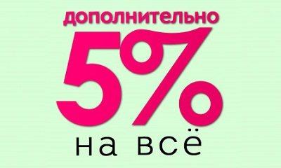 Скидка на покупку матраса в Хабаровске