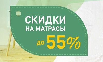 Матрасы Son-Tek со скидкой Хабаровск