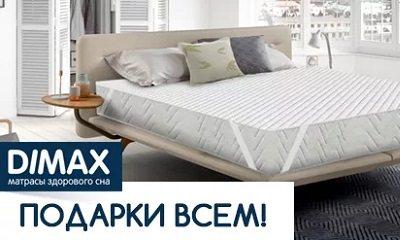 Подушка Dimax в подарок Хабаровск