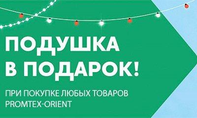 Подушка в подарок при заказе товаров Промтекс Ориент в #city1#