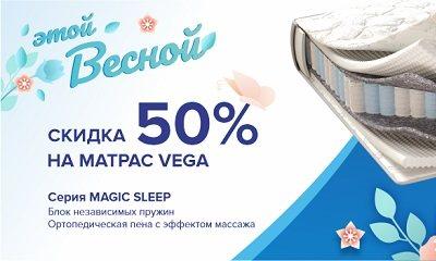 Скидка 50% на матрас Corretto Vega Хабаровск