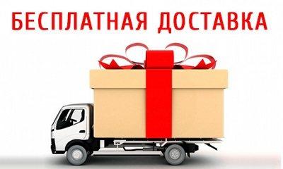 Доставка матрасов бесплатно Хабаровск